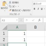 エクセルで計算式を入力してみよう~四則演算編~