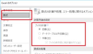 ファイル→オプション→数式→「自動」以外になっていないかを確認