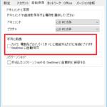 Windows10でデジタルカメラの写真がピクチャに取り込めない