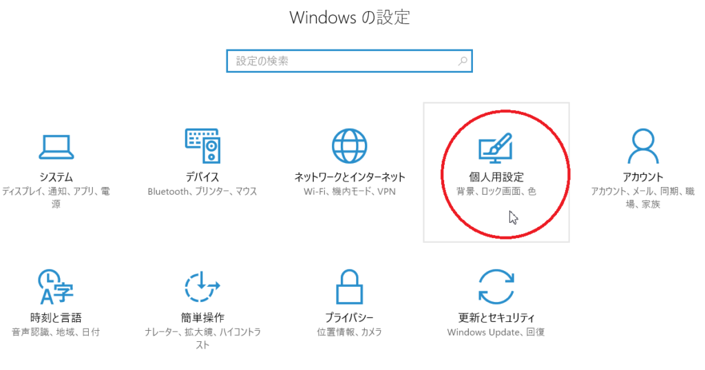Windows10の個人用設定
