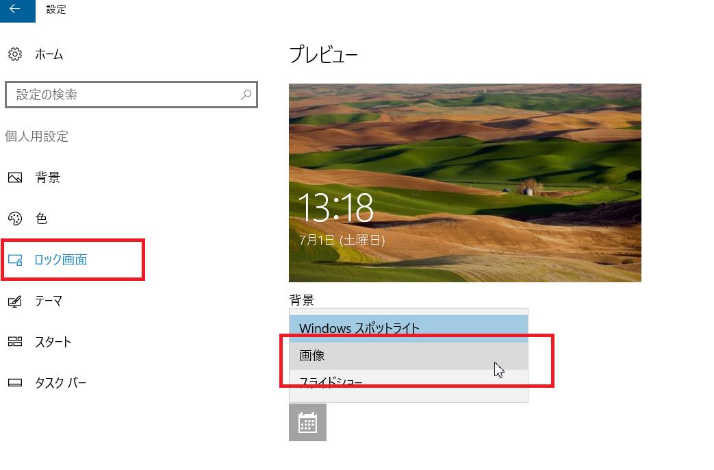 Windows10のスポットライト機能のオンとオフについて