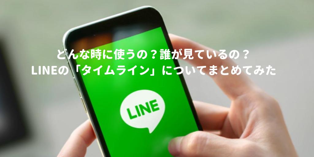 LINEのタイムラインは意外と見られています