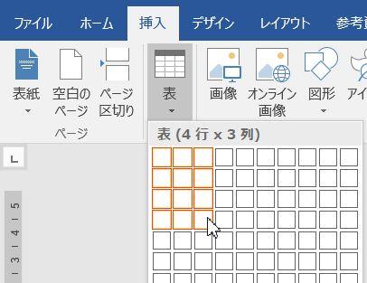 Wordで必要なセル数を選択して表を作成する方法