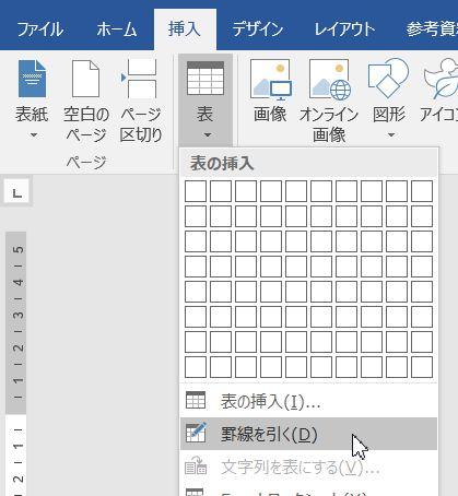 Wordでドラッグを使って表を作成する方法