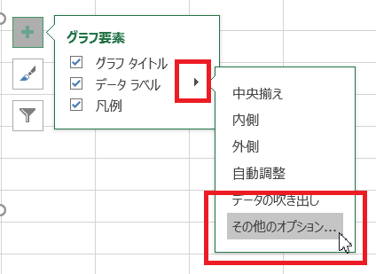 Excel2016の円グラフで%表示にする方法 その他のオプション