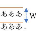 「Word2016」文字サイズを大きくすると行間が開き過ぎてしまう