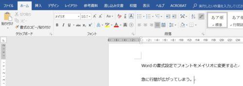 Word2016でメイリオを使うと行間が広がり過ぎてしまうのを直す方法