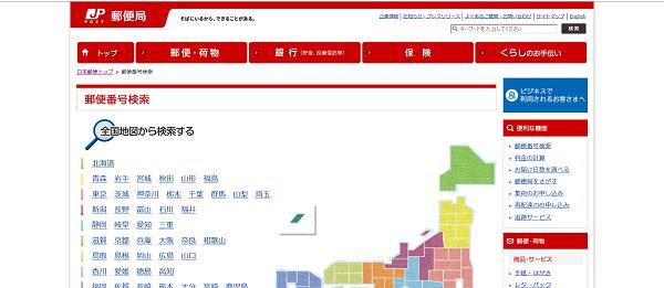 郵便番号を間違えないように。日本郵便の郵便番号検索は使える