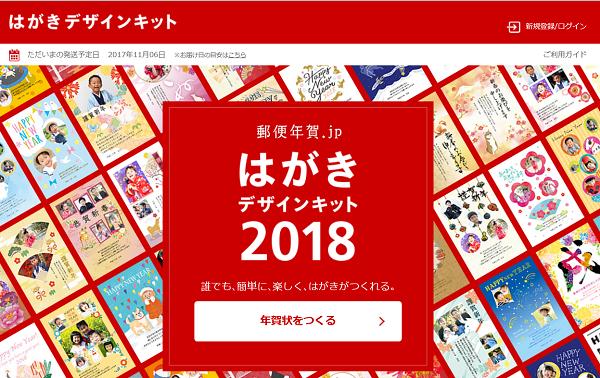 日本郵便のはがきデザインキット2018は年賀状作りに使える