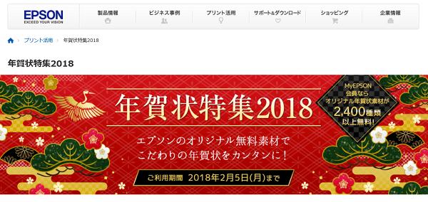 EPSONの年賀状特集2018