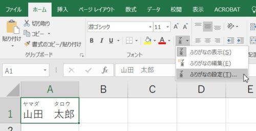 Excelで読みづらい漢字の上にふりがなを表示するには「ふりがな ...