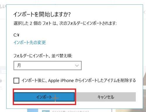 iPhoneで撮影した写真をWindows10のパソコンに取り込む方法   高齢 ...