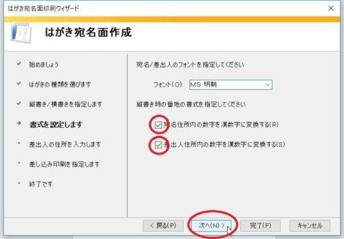 宛名面印刷ウィザードの4つ目の画面。縦書きの場合は住所に入力されている数字は漢数字にする