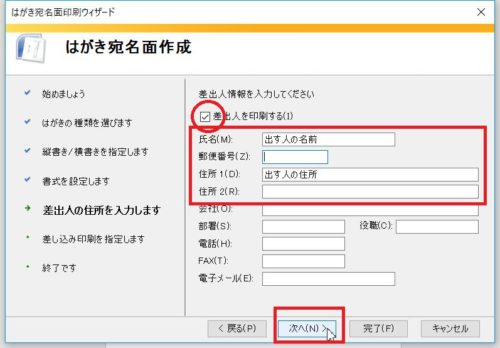 宛名面印刷ウィザードの5つ目の画面。往信の場合は差出人を印刷するにチェックを入れます。