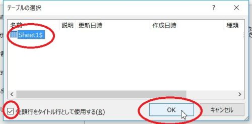 Excelで作成した住所録が入力されているシートを選択する。