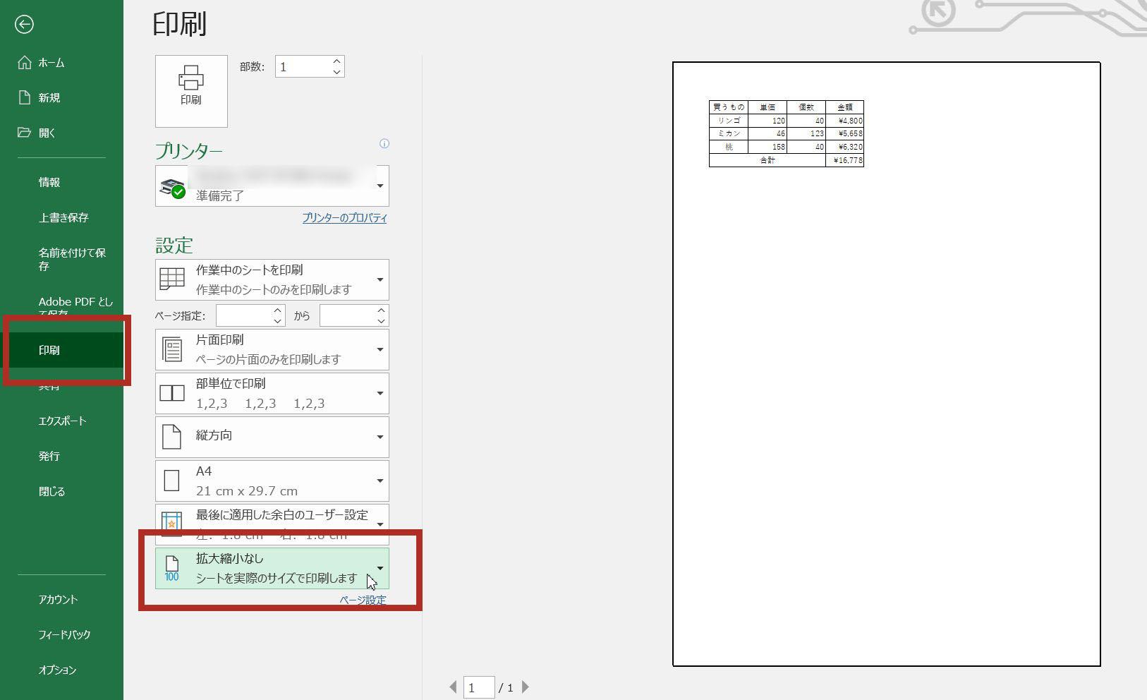 印刷 なる エクセル 小さく 【Excel】改ページプレビューのシートを印刷したらページが小さかった時の対処法