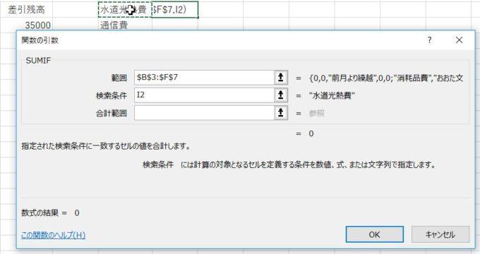 SUMIFの検索条件の設定方法