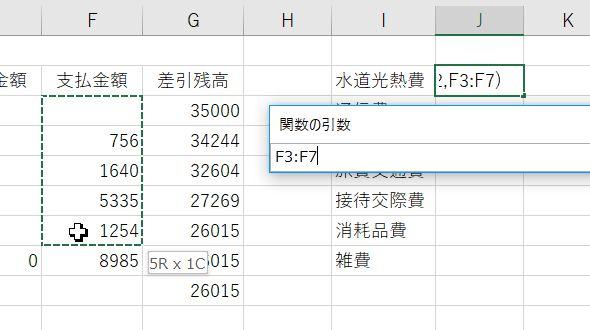 SUMIFの関数の引数の設定方法
