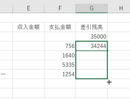 Excelでの計算式のコピー