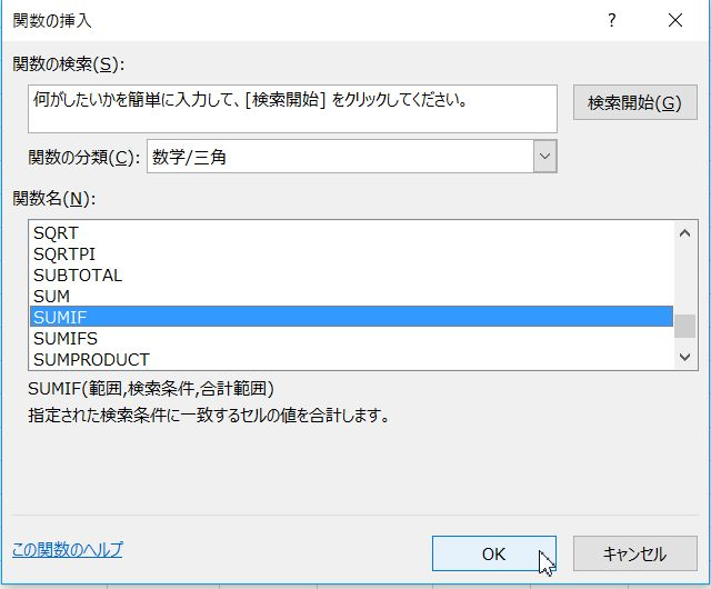 Excel関数のSUMIFの呼び出し方