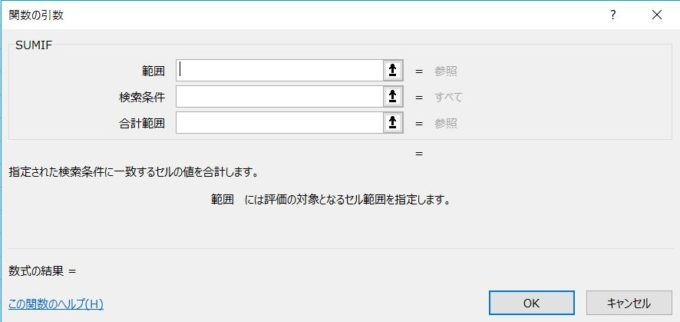 Excel関数SUMIFの設定画面