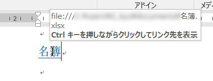 Ctrlキーを押しながらクリックするとファイルが起動する