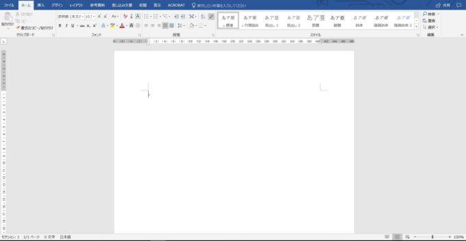 Word2016の印刷レイアウトモード。上下左右に余白が見え、グレーの背景色が見えている