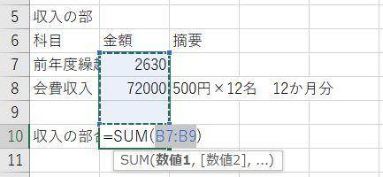 オートSUMを使うと計算範囲が点線で囲まれる