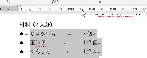 タブとルーラーを使えば文字の位置を揃えられる