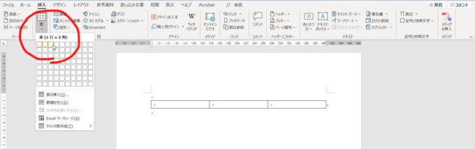 挿入タブをクリックし、表の挿入ボタンを使って表を挿入しよう