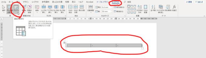 Wordの表の列幅を写真の横幅に合わせて自動的にサイズが変わらないように設定する