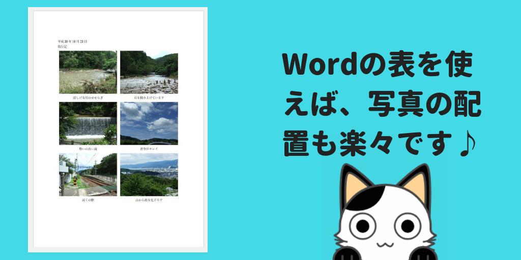 Wordの表を使えば写真の大きさを揃えて印刷できます