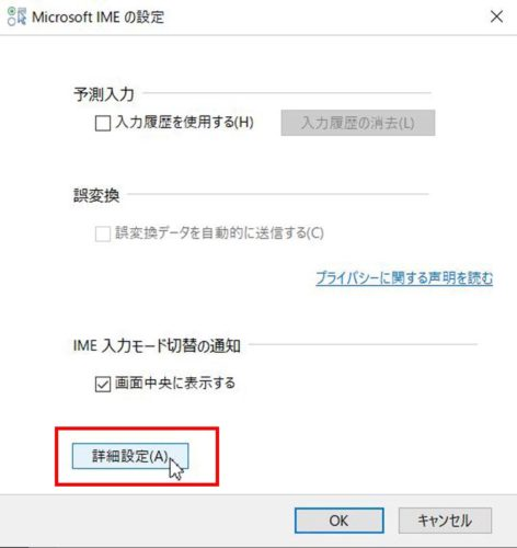 Windows10のIME設定