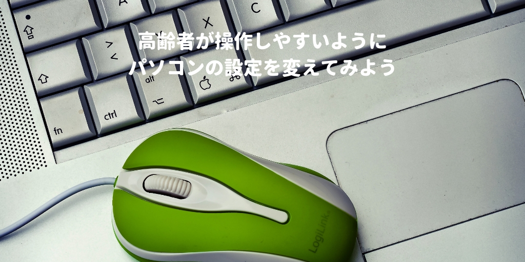 高齢者がパソコンを使いやすくなる設定