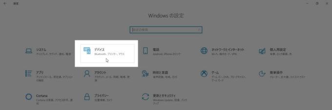 Windows10のマウス設定は「デバイス」から