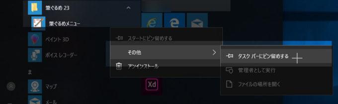 よく使うソフトはタスクバーにピン留めするといい(Windows10)