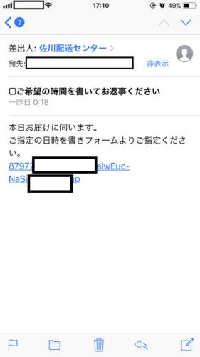 不在通知を装うメール