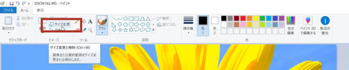 Windows10のペイントを使えば写真のサイズを変更できる