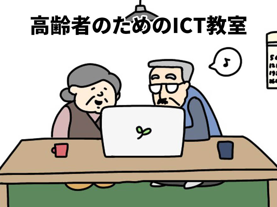 高齢者のためのICT教室
