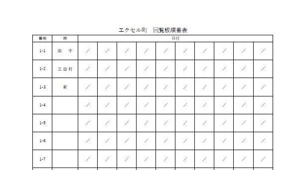 Excelで回覧板順番表を作る
