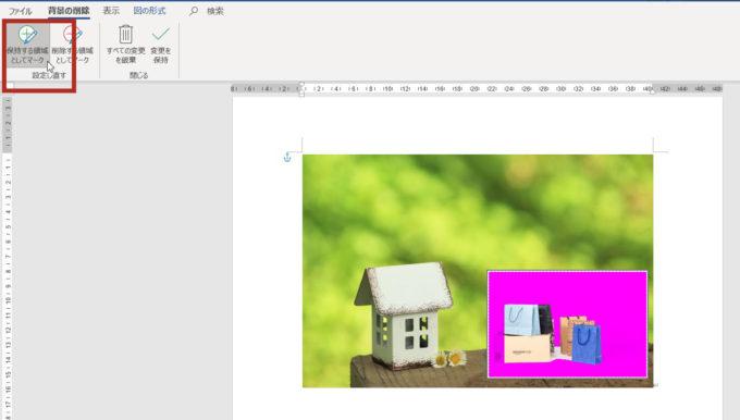 背景の削除を使ったとき、赤紫色になっている部分が削除対象。削除対象に削除したくない部分が含まれている場合は
