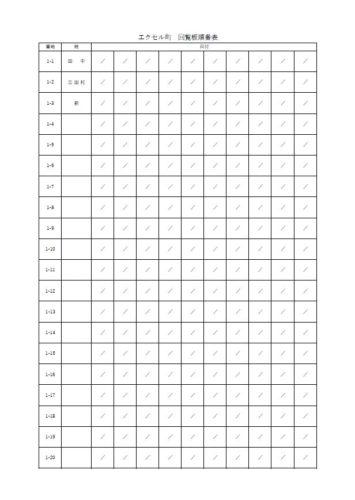 Excelで町内会の回覧板順番表を作成する