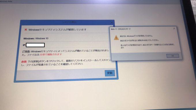 「Windowsセキュリティシステムが破損しています」