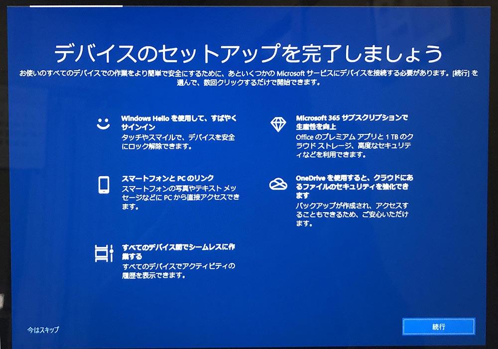 Windows10のデバイスのセットアップを完了しましょうを非表示にする
