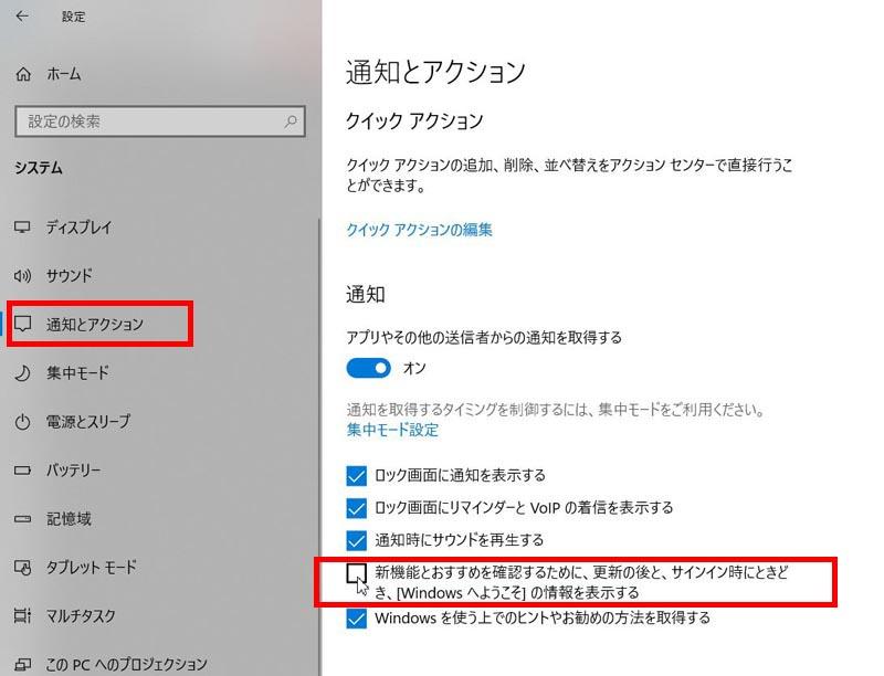 Windows10でデバイスのセットアップを管理要しますを非表示にする