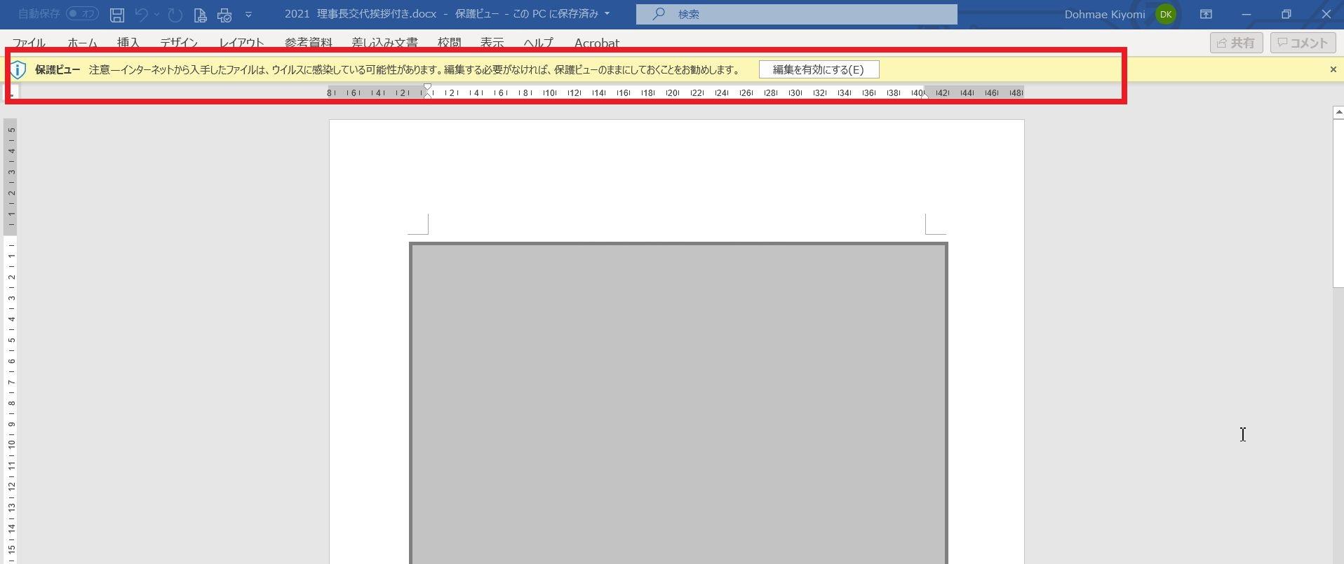メールに添付されたファイルを開いたらウイルスに感染しているかもと表示された