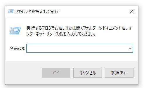 ファイル名を指定して実行の開き方