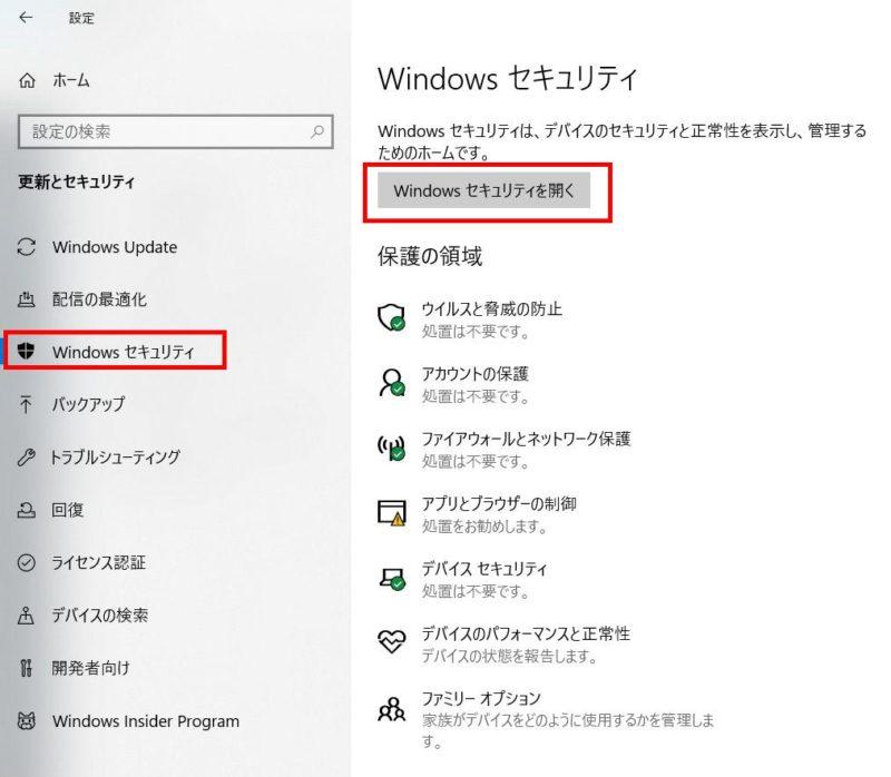 Windowsセキュリティの開き方