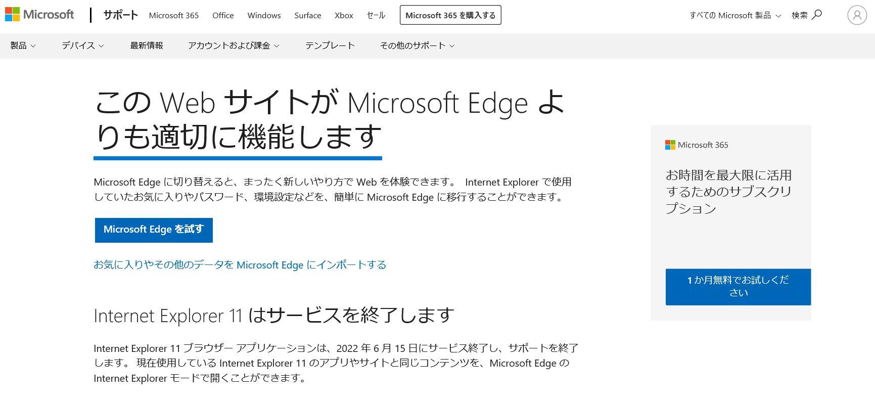 この Web サイトが Microsoft Edge よりも適切に機能します