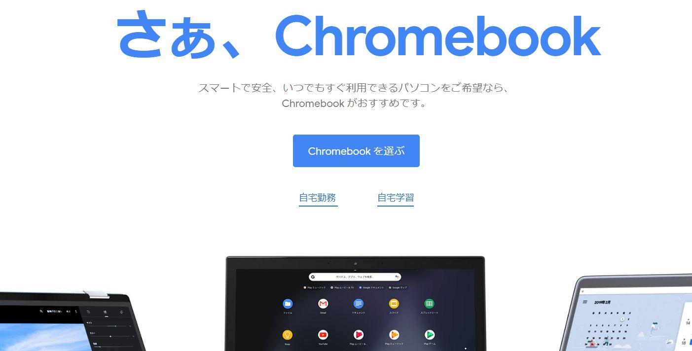 Chromebookが気になる。Chromebookってどんなパソコン?